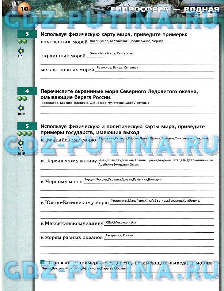 Рабочая тренажёр география тетрадь2 6 решебник часть класс