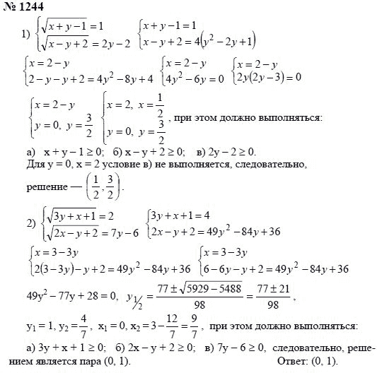 Решебник По Математики 10-11 Алимов Алгебра 10-11 Класс