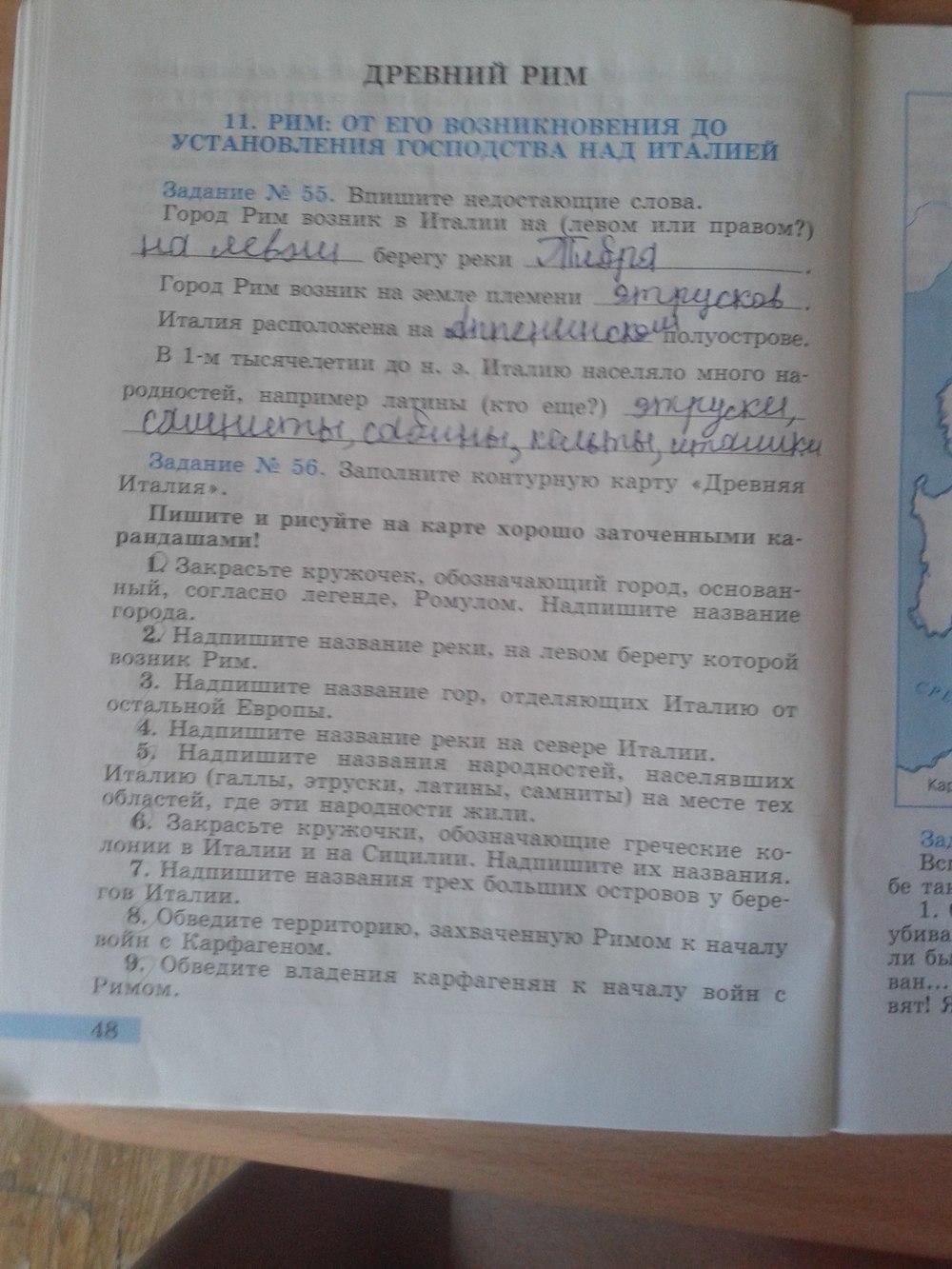 История Древнего Мира 5 Класс 2 Часть Годер Гдз