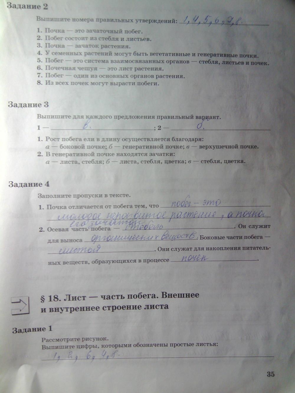 2018 класс биология пономарев гдз 6