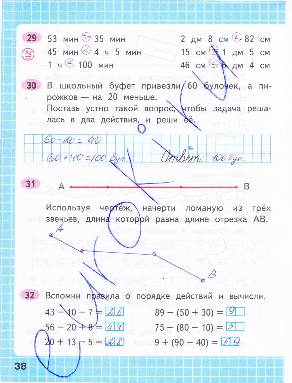 1 класс страница38 часть математика номер 165 4 гдз