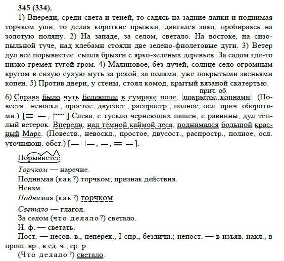 по русскому год класс 2005 5 гдз языку