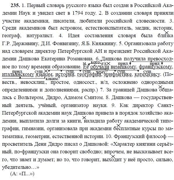 ГДЗ по русскому языку 8 класс Тростенцова Л.А.