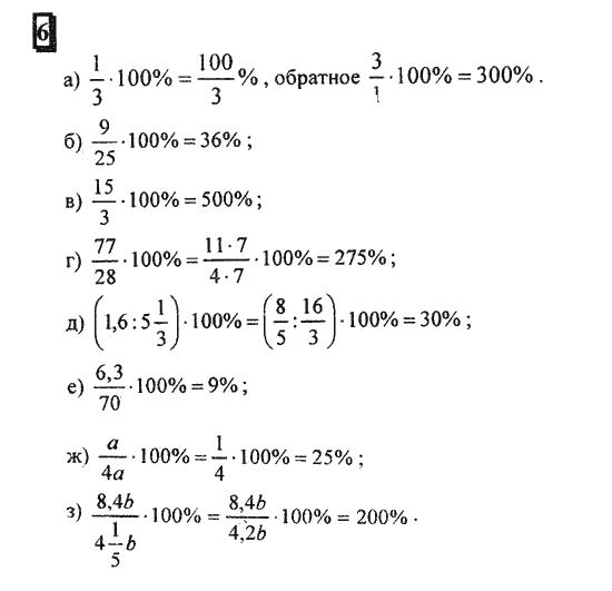 решебник по математике 6 класс страница 300