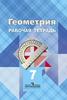 Рабочая тетрадь по геометрии 7 класс, Л. С. Атанасян, В. Ф. Бутузов, Ю. А. Глазков