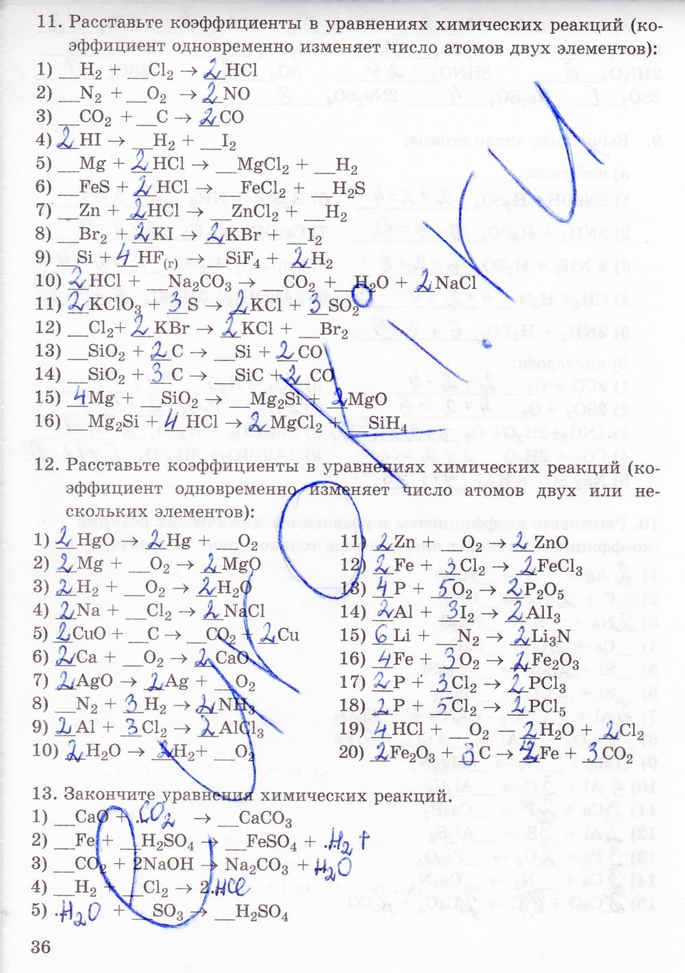 химия 2018 по гдз рудзитис 8 класс