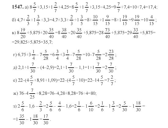6классов 2002 решебник по математике