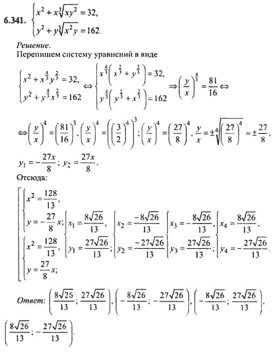 Онлайн решения задач по математике 7 класс