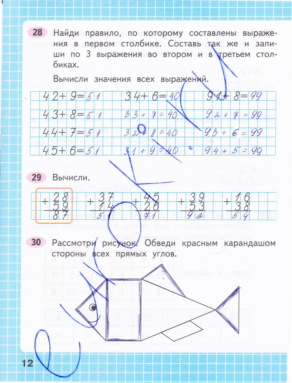 Математика 2 класс рабочая тетрадь страница 12