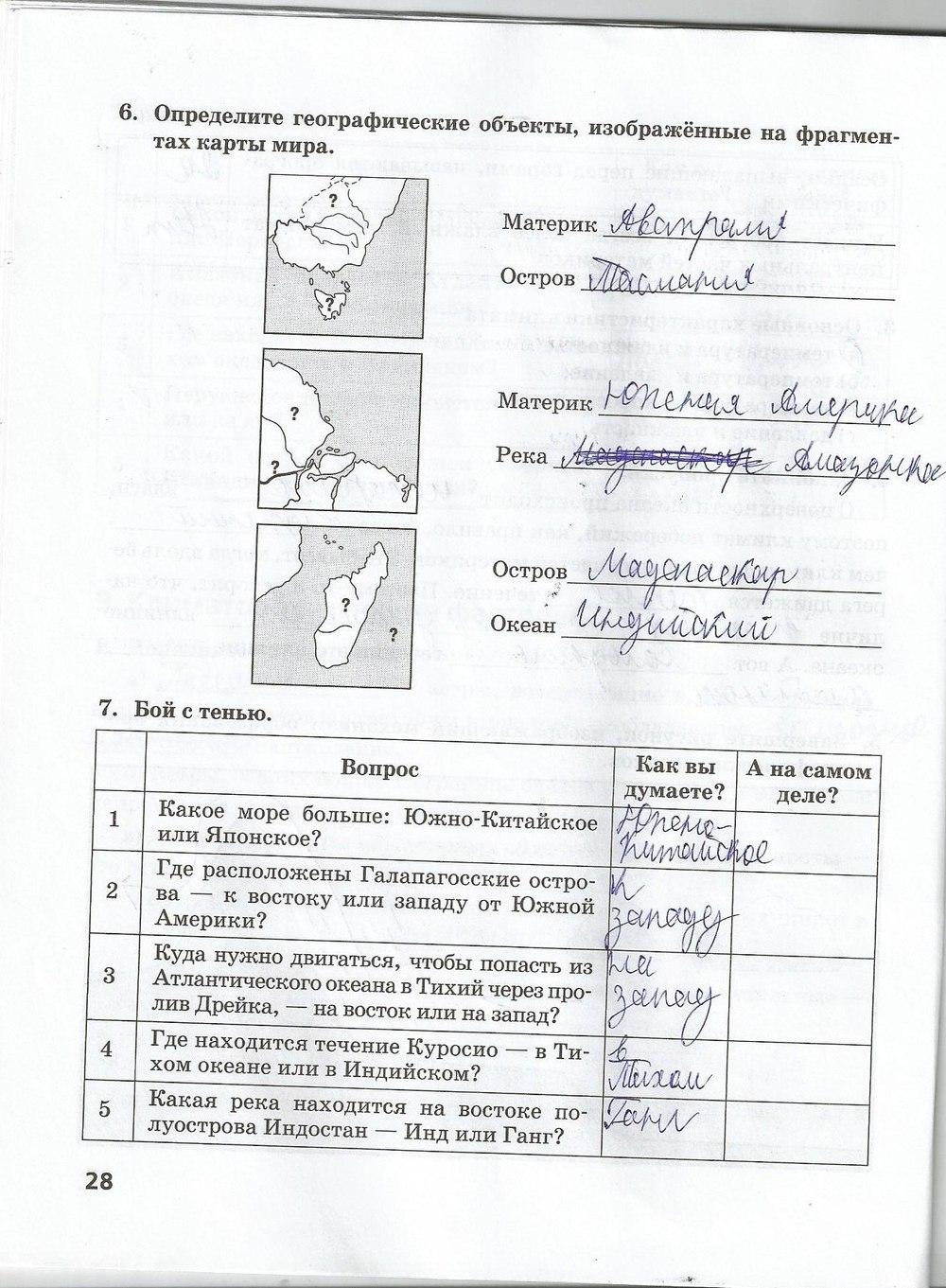 Мой Дон Рабочая Тетрадь По Географии 5-9 Классы Гдз