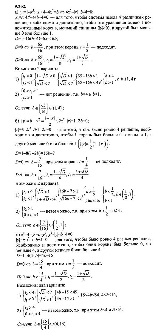 галицкий алгебра гдз i