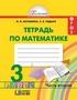 Рабочая тетрадь по математике 3 класс. Часть 2, Н.Б. Истомина