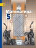 Математика 5 класс, С.М. Никольский, М.: Просвещение