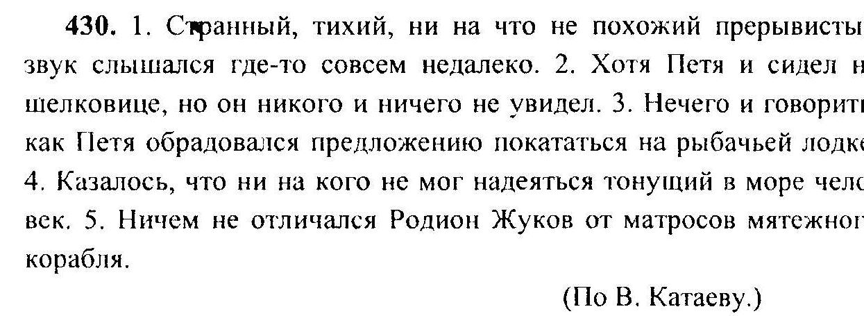 язык русский 2 решебник класса 3 малыхина 6 страница упражнение
