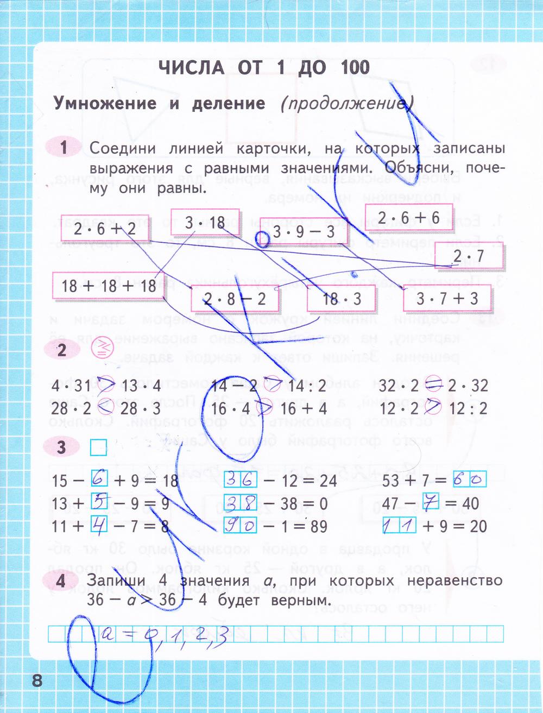 рабочей 1 3 моро математике часть гдз по тетради класс