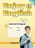 Рабочая тетрадь по английскому 11 класс, Биболетова М.З., Бабушис Е.Е., Обнинск: Титул