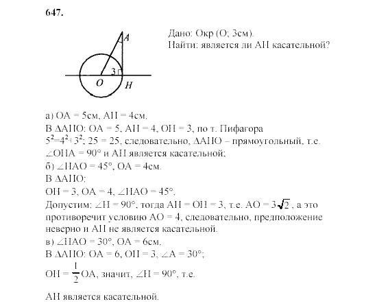 Восьмой класс геометрии решебник на по атанасян