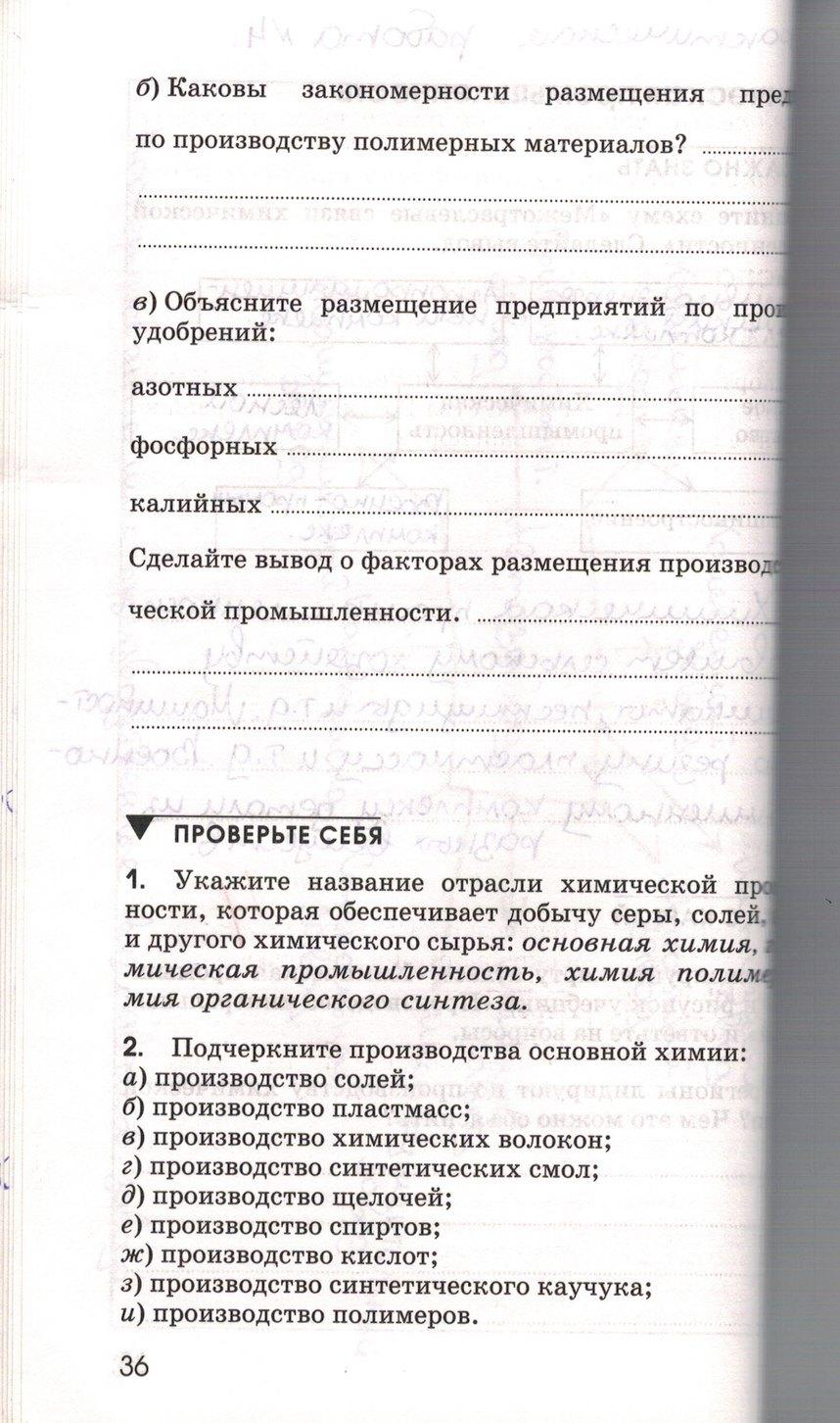 Гдз по тетради по географии 8 класс ким марченко низовцев