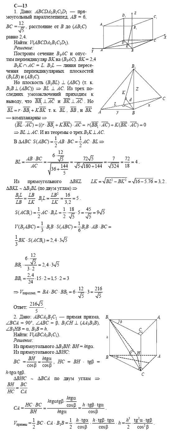 Решебник по геометрии за 11 класс веселовский