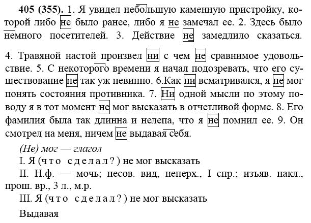 решебник по русскому языку 5 класс номер 405
