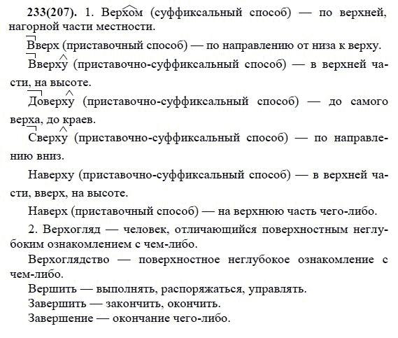 Решебник По Русскому Языку 7 Класс Разумовская 2018 Номер 125
