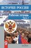 Рабочая тетрадь по истории 9 класс. Часть 1, А. А. Данилов, Л. Г. Косулина