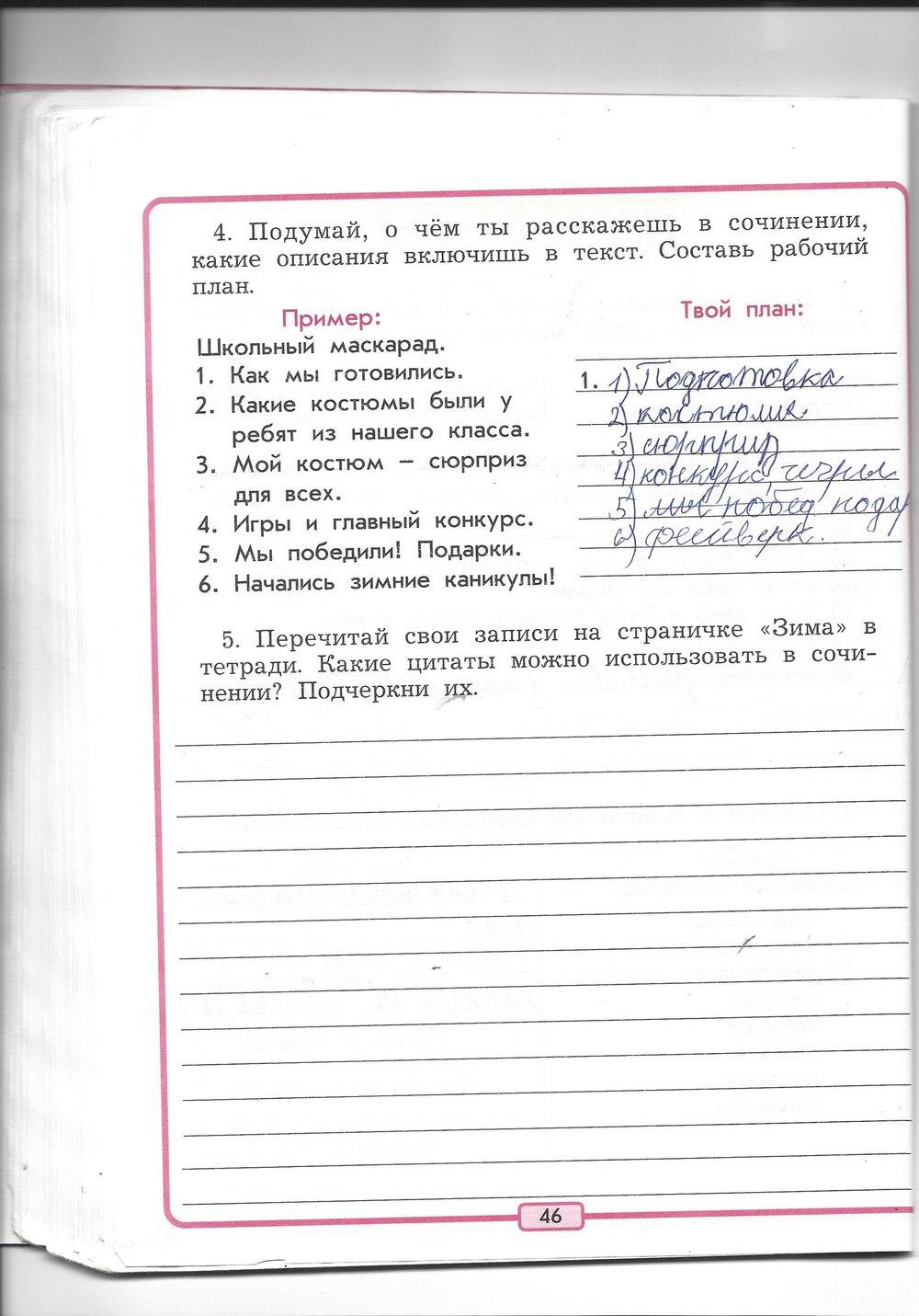 Готовые Домашнее Задание По Литературе 3 Класс Рабочая Тетрадь