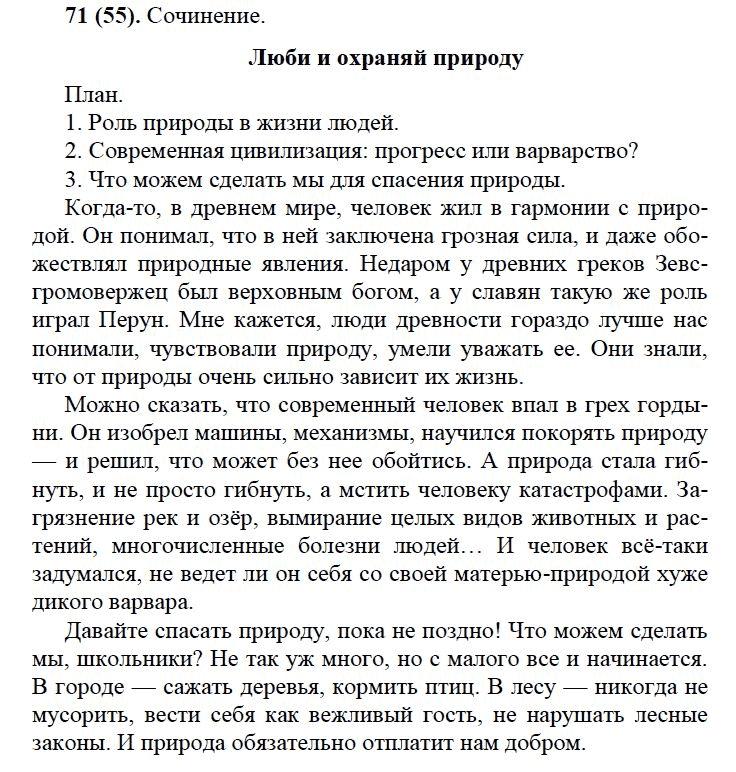 восьмой класс баранов гдз по русскому языку