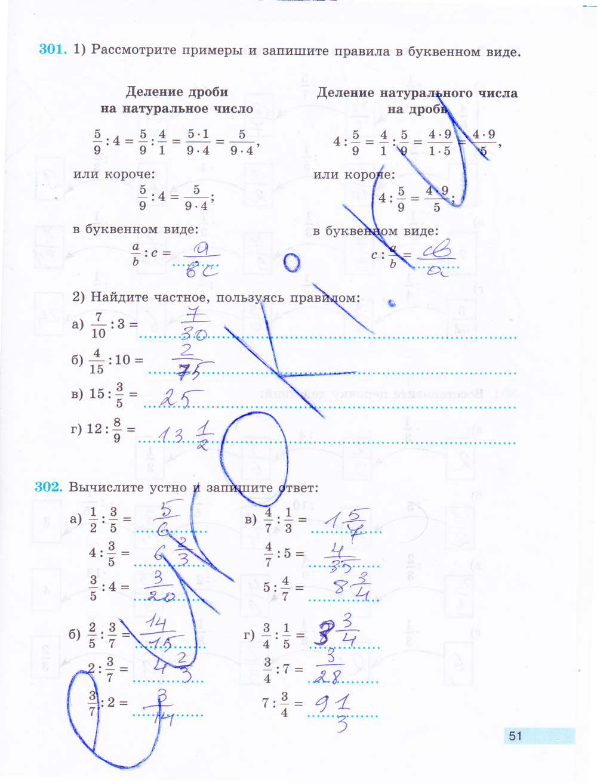 Класс часть 2 5 решебник по математике рабочей к тетради