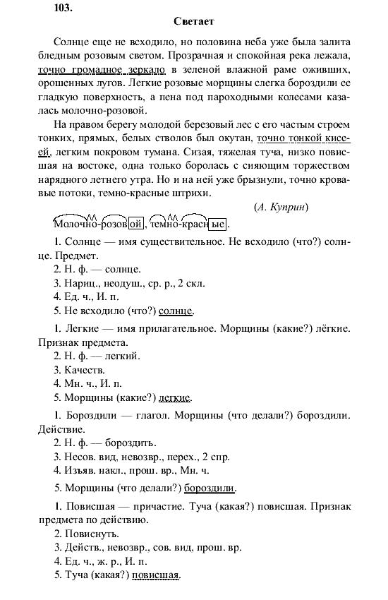 языку номер класс по 103 гдз 7 русскому разумовская