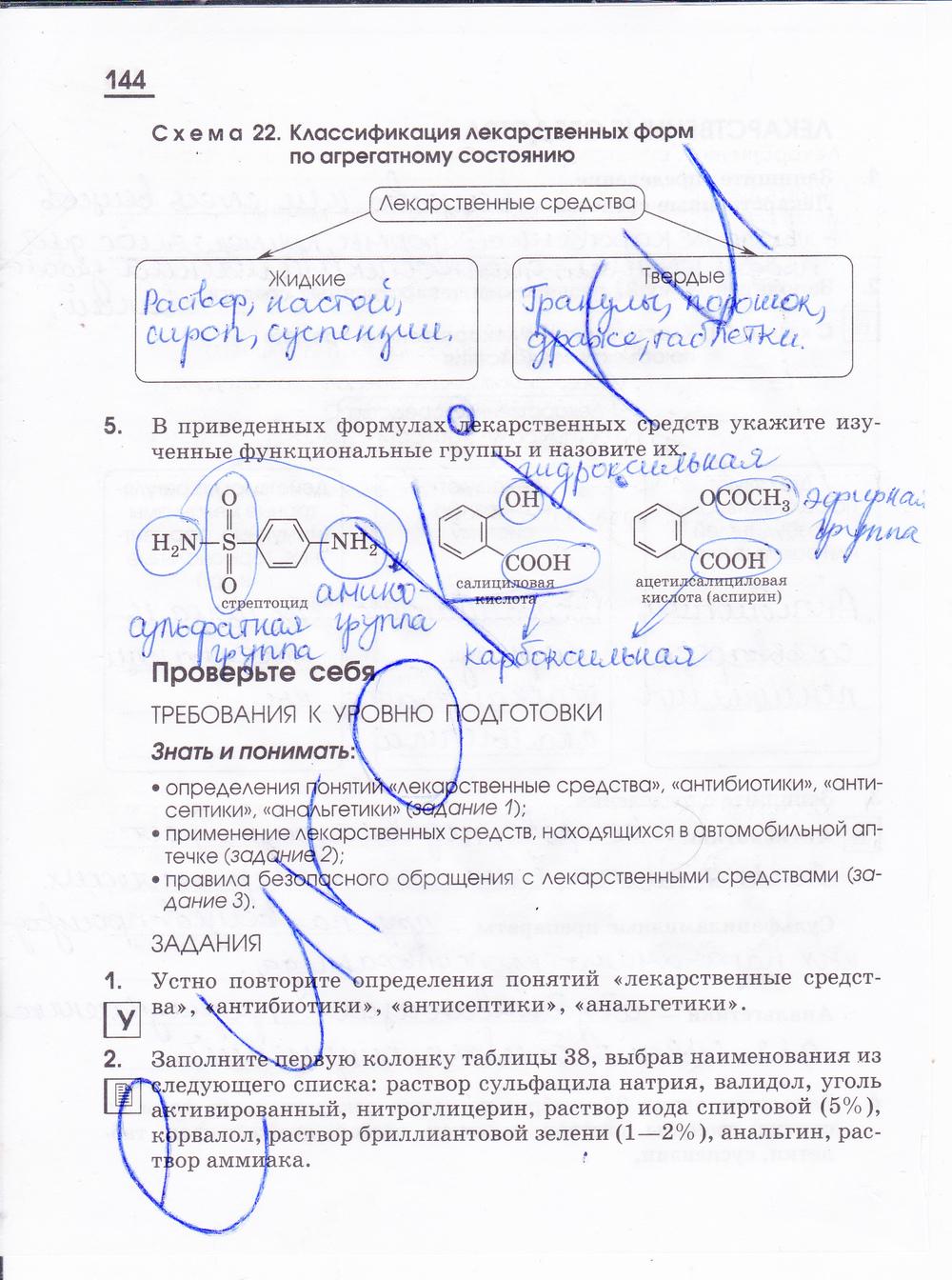 гдз по химии рабочая тетрадь 11 класс о.с.габриелян а.в.яшукова