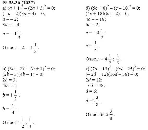 Решением класс с решебник 7 2 задачник алгебра часть