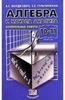 Алгебра и начала анализа 11 класс. Контрольные работы, А.Г. Мордкович, Е.Е. Тульчинская, М.: Мнемозина