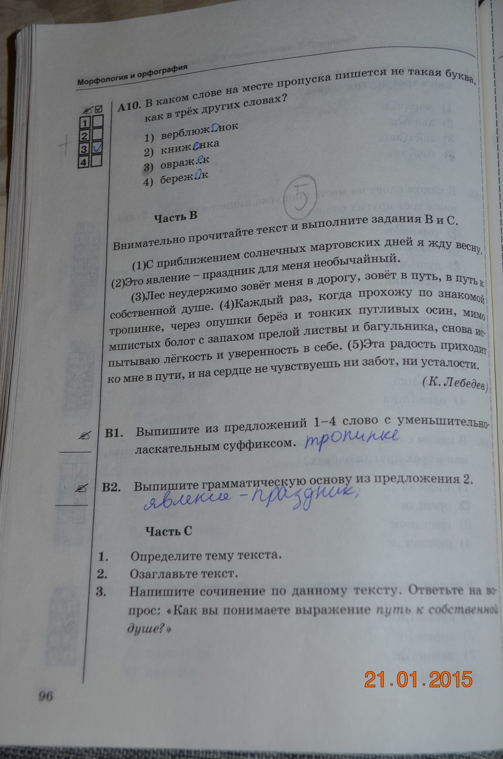 Языку тростенцова по русскому тетради решебник класс для 6 рабочей
