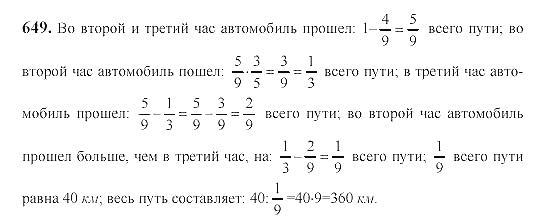 Гдз математика 6 класс номер 58