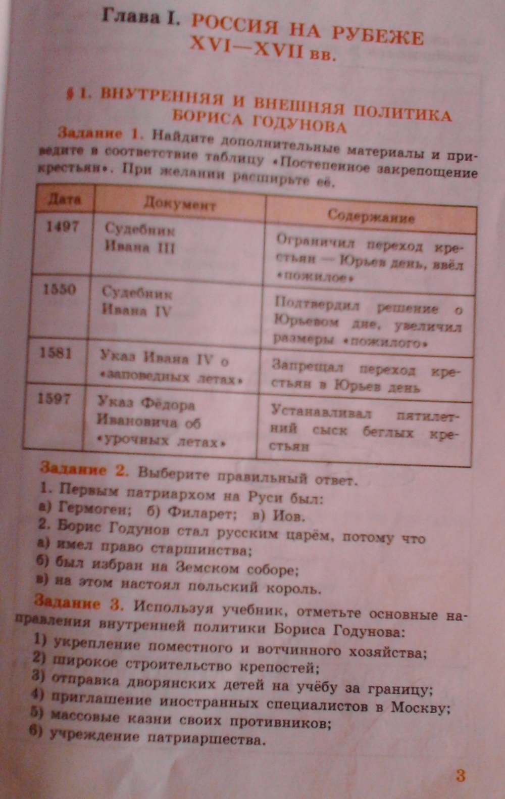 8 к задания истории 2 гдз главе по тестовые класс россии