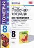 Рабочая тетрадь по геометрии 8 класс, Т.М. Мищенко