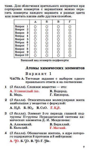 лист ответы к контрольной работе по химии 8 класс зарядке