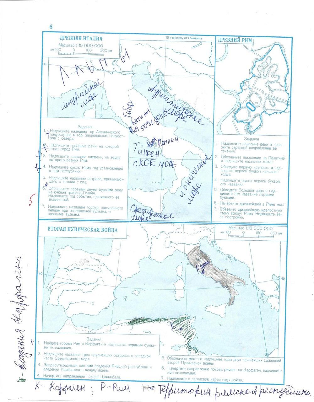 Решебник тетрадь атлас древнего класс 5 мира история