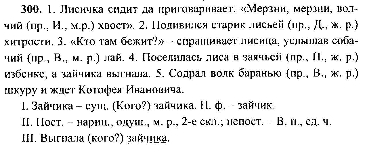 Гдз По Русскому Языку 6 Класс Трофимович