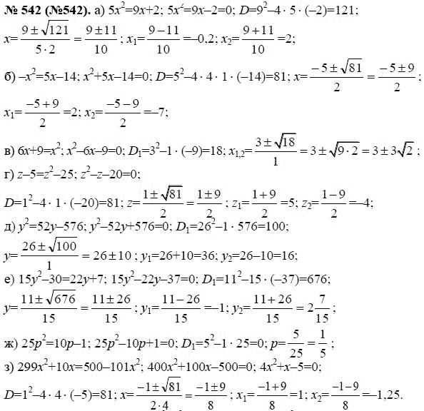 Учебник алгебры 8 класс теляковский гдз