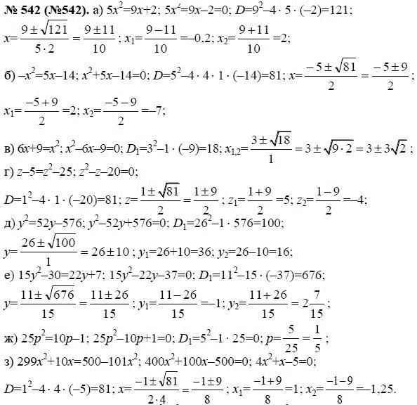 Алгебра ГДЗ 8 класс Макарычев