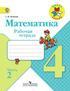 Рабочая тетрадь по математике 4 класс. Часть 2, С.И. Волкова