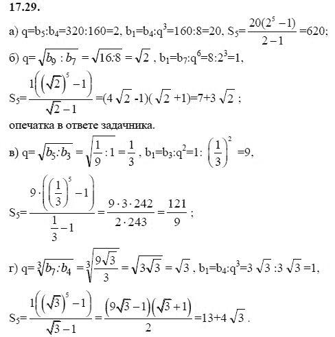 решебник по алгебре 2006 9 класс