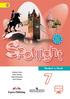 Spotlight 7. Student's Book, Е. Ваулина, Д. Дули, В. Эванс, О. Подолянко, М.: Просвещение, 2010