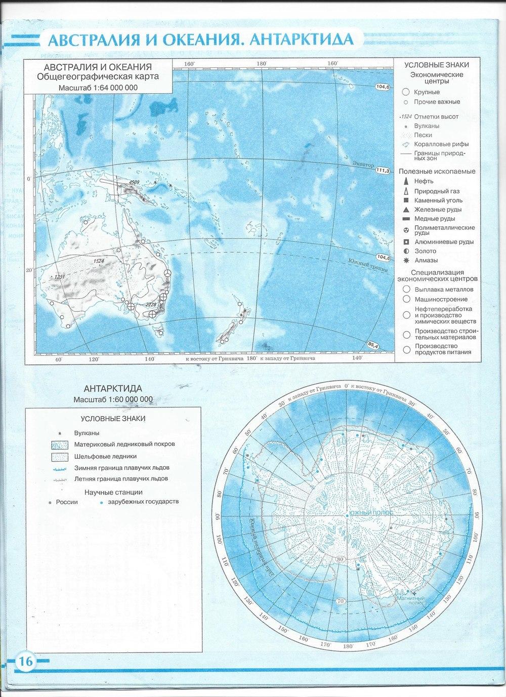 Класс за гдз контурные просвещение карты географии 7 по