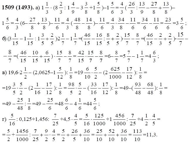 Класс гдз математика 1493 5