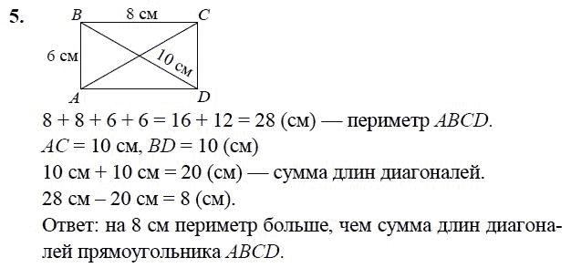 Жизнь гдз по математике 5 класс петерсон 1 часть Натальи Степановой