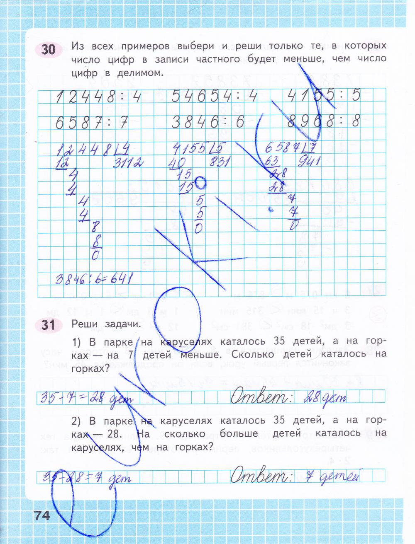 Ответы гдз 4 1 класс тетрадь рабочая часть по волкова