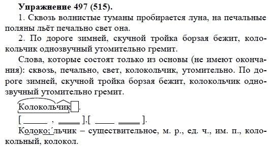 Решебник по 5 классу по русскому языку купалова